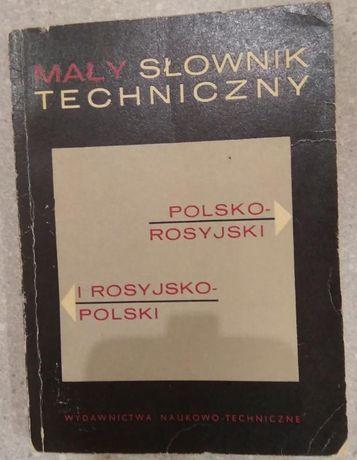 Mały słownik techniczny polsko - rosyjski i rosyjsko - polski