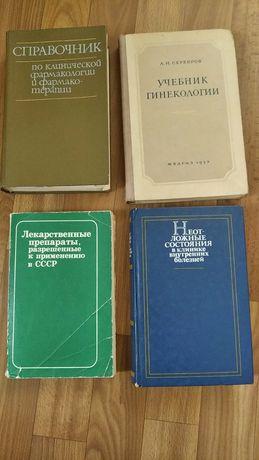 Книги физиотерапия, учебник, справочкики