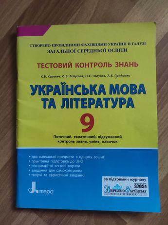 Тестовий контроль українська мова та література 9 клас Коротич...