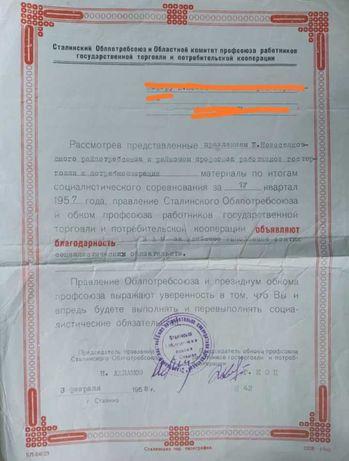 Благодарность 1958 СССР антиквариат ретро