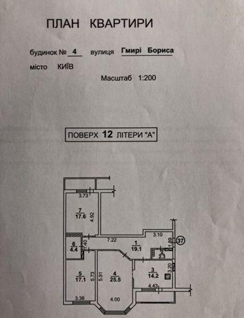 Продам квартиру Гмыри 4,Чавдар,Бажана,Днепровская набережная,Ахматовой