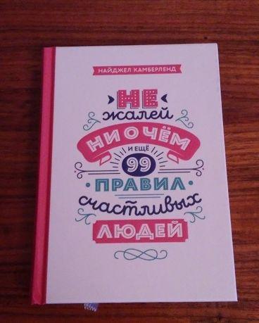 Книга Не жалей ни о чем. 99 правил счастливых людей