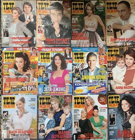 Журнал (журналы) Отдохни, Тайны звезд, Сериал,Тайны звёзд, Лиза