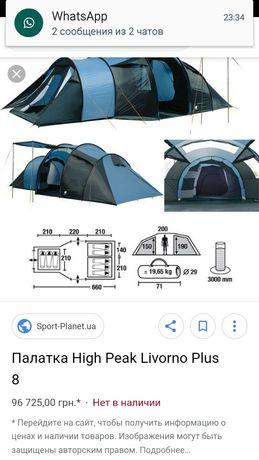 Продам палатку 8 мест немецкого производства