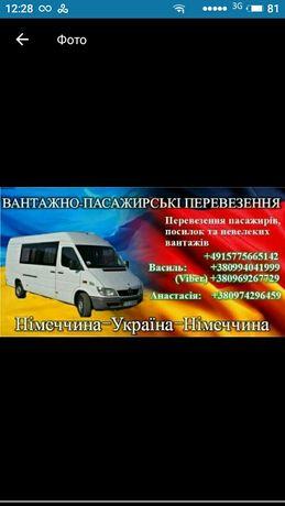 Пасажирські перевезення Україна(Чернівці)-Німеччина(Кельн)