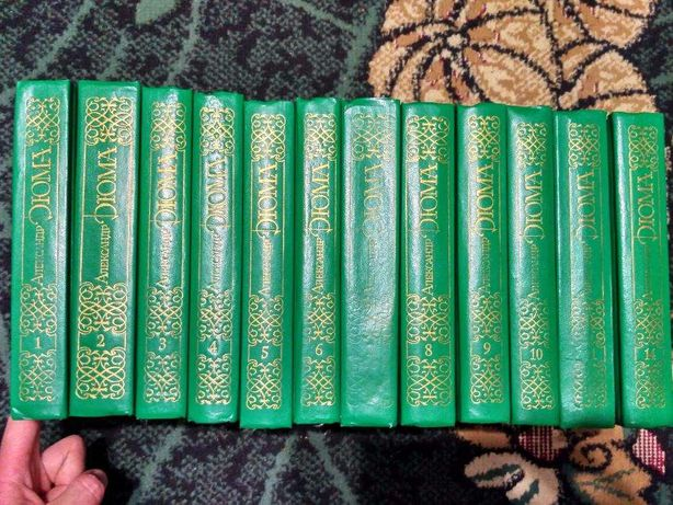 А. Дюма. Собрание сочинений в 15 томах