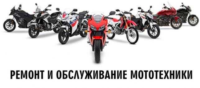 Ремонт Мотоциклов и Скутеров