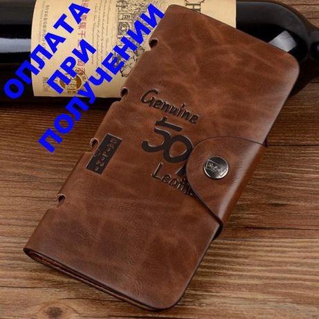 Чоловічий шкіряний гаманець клатч портмоне Bailini 501
