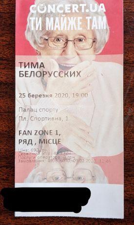 Билет на концерт Тимы Белорусских