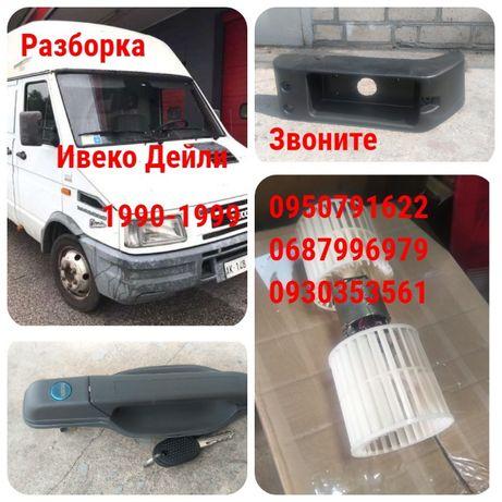 Разборка Ивеко Дейли Е2 ручка моторчик печки для Iveco Daily 90-99