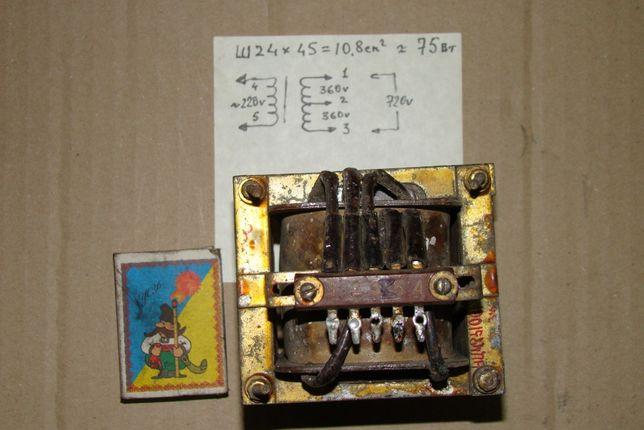 Трансформатор 75 Вт. анодный, усилителя звука.