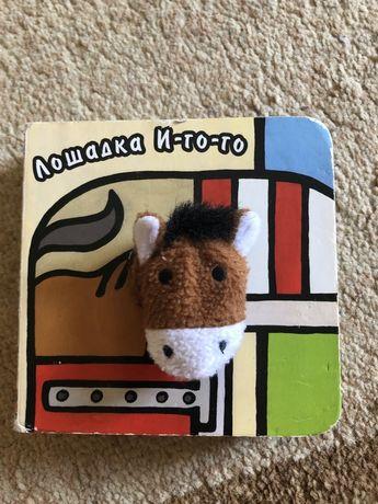 Интерактивная веселая добрая книга Лошадка И-го-го