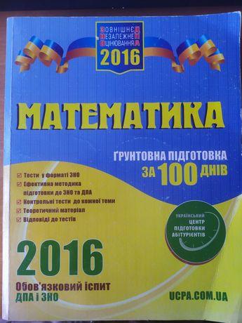 Посібник для підготовки до ЗНО з математики
