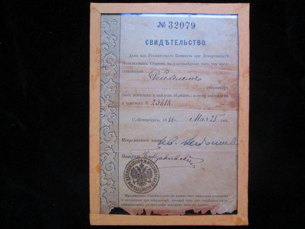 Свидетельство. Министерство финансов 25 мая 1888 года.