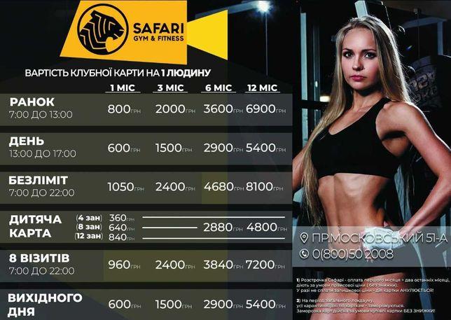 Продам любой абонемент в фитнес клуб Сафари с 20% скидкой