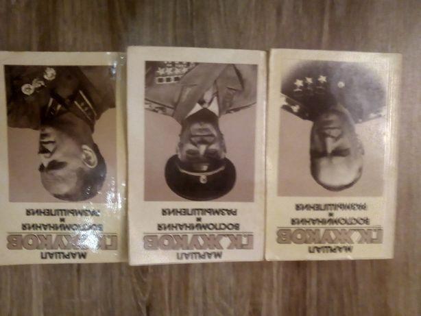 """Продам книгу Г. Жуков """"воспоминания и рамышления """" в 3 томах"""