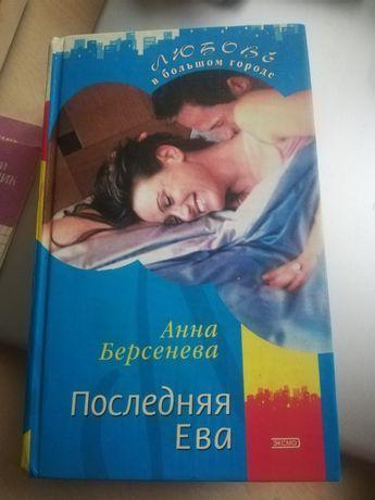 """""""Последняя Ева"""" Анна Берсенева"""