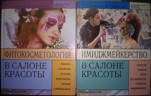 Сикорская Фитокосметология в салоне красоты Имиджмейкерство в салоне