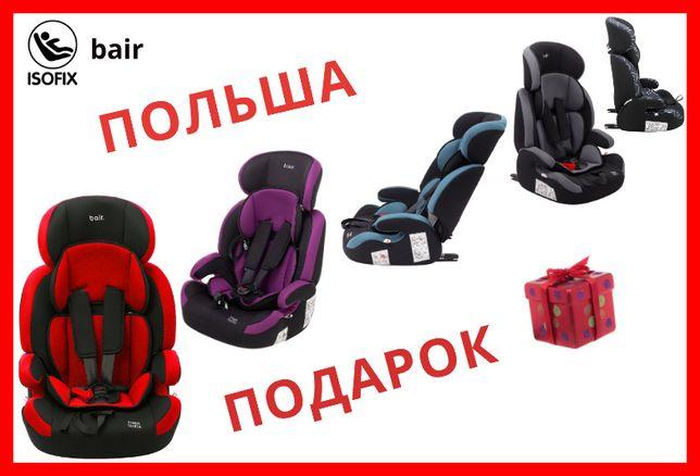 Автокресло детское iSOFIX от 1-12 лет ПОЛЬША (Автокрісло) + ПОДАРОК!