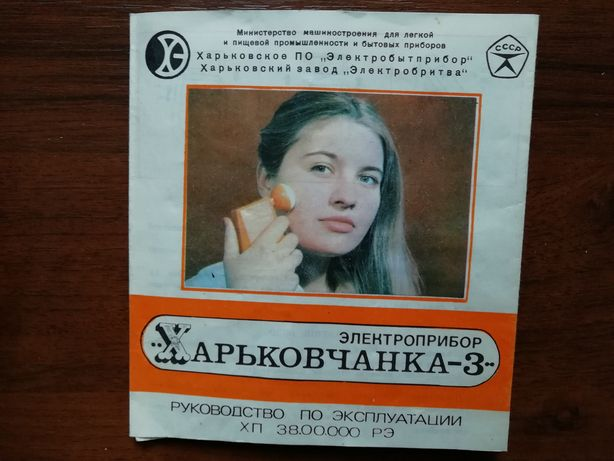 Харьковчанка массажёр