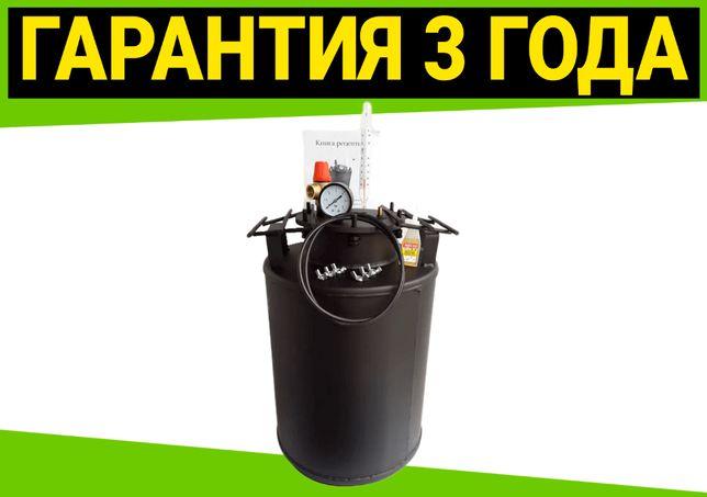 Автоклав Днепр-24, надежная крышка, гарантия 3 года, оплата по факту!