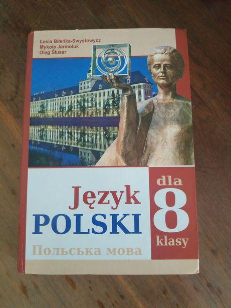 Підручник з польської мови 8 клас