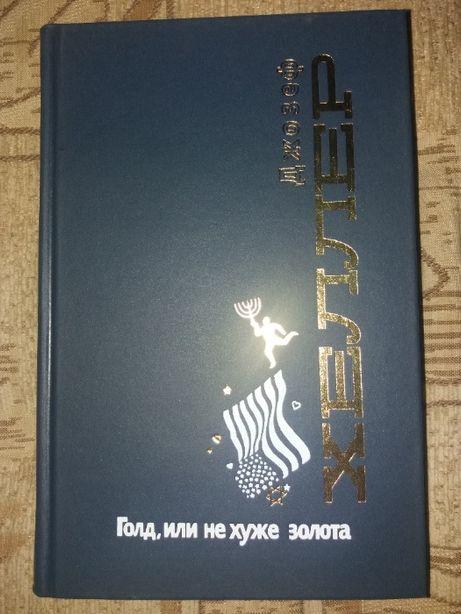 """Джозеф Хеллер """"Голд, или Не хуже золота"""" изд. Фолио серия Вершины"""