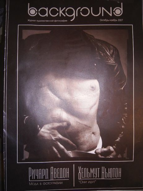 Журнал Background октябрь 2007 Ричард Аведон Хельмут Ньютон