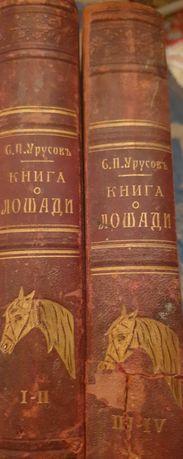 Антикварная книга о лошадях