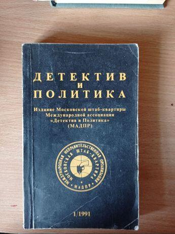 """""""Детектив и политика"""" шесть книг"""