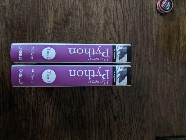 Изучаем Python (питон) в 2 томах. 5 издание! М. Лутц (твердая обложка