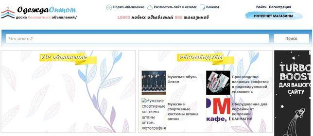 Продам сайт, доска объявлений для одежды