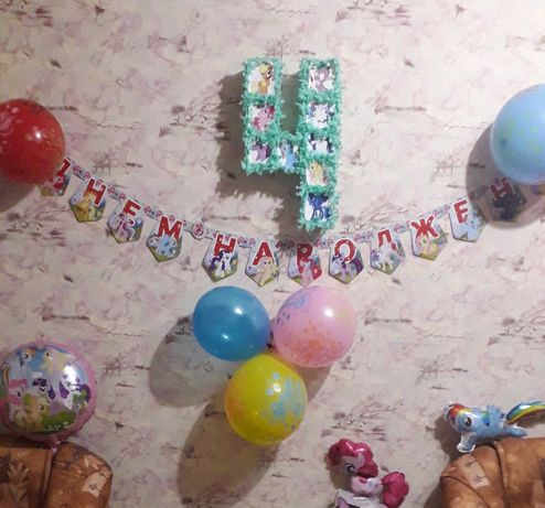 День народження в стилі май литл пони, гирлянда,кульки, цифра чотири