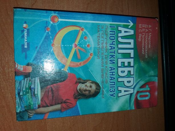 Підручник для поглибленого вивчення математики Алгебра 10 клас Мерзляк