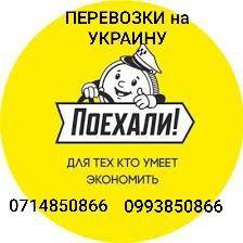 Перевозки на Украину и обратно.