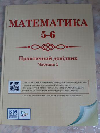 Математика 5-6 клас довідник