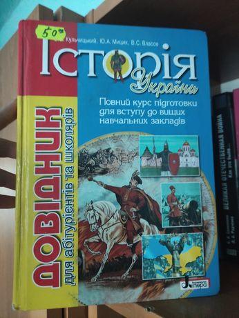 История зно, замечательная книга по подготовке к зно