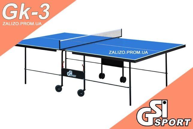 Стол теннисный Gk-3 +ПОДАРОК. Теннис настольный Тенісний стіл тенисный