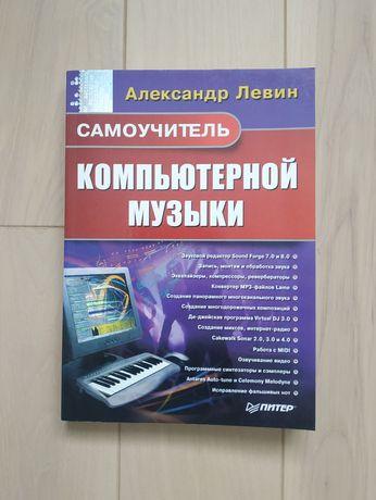 Самоучитель компьютерной музыки левин