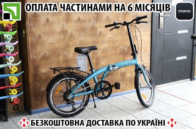 Dorozhnik ONYX — новый складной велосипед, колёса 20, алюминий