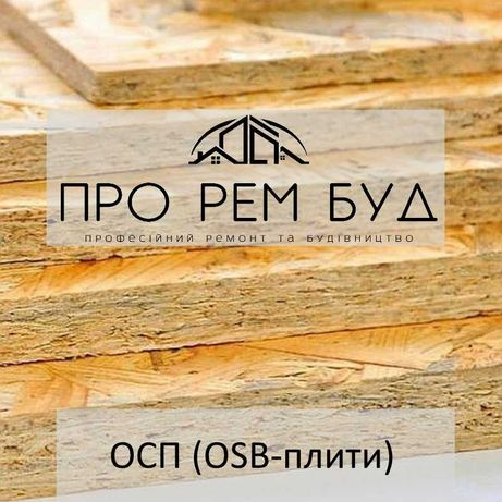 ОСП, ОСБ, OSB плиты (6-22 мм) в Киеве, со склада.