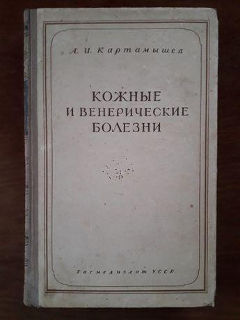 Картамышев А.И. Кожные и венерические болезни