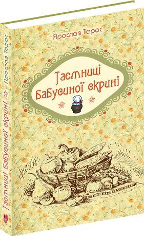 """Книжка """"Таємниці бабусиної скрині"""""""