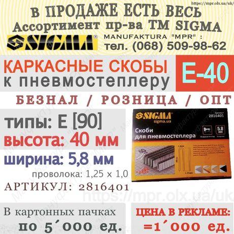 Скобы E-40 к пневмостеплеру (1000 ед) каркасные SIGMA 2816401 staple-E