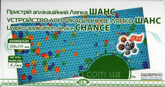 Аппликатор Ляпко Шанс 5.8 , 6.2, 4.9 Ag , 118x235 мм шея, поясница