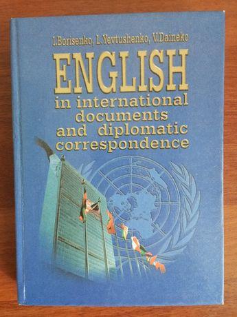 Английский для дипломатов