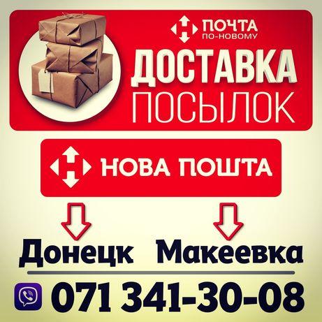 Посылки из Украины