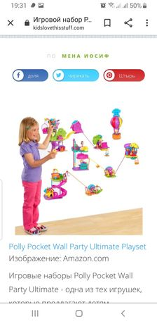 Продам шикарную игрушку от Polly Pocket Wall Party Ultimate Playset