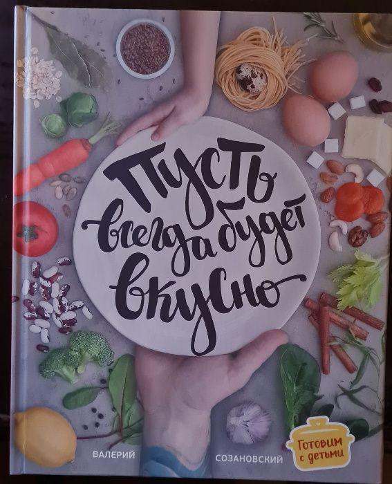 """Книга рецептов """"Пусть всегда будет вкусно"""" Киев - изображение 1"""