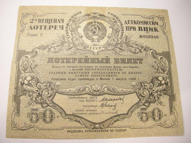 Билет 2-ой вещевой лотереи деткомиссии при ВЦИК 1928 года.
